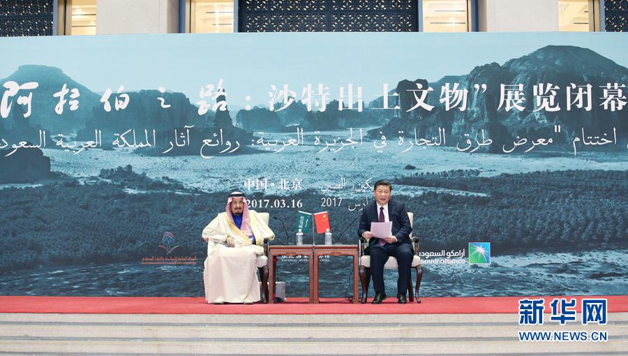 Встреча председателя КНР и саудовского короля прошла в Пекине
