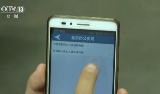 速速围观!北京市公安局出台证件办理便民新规