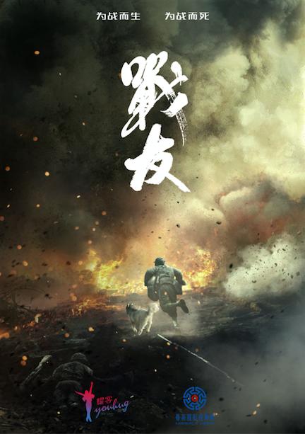 《战友》logo 版海报