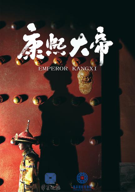 《康熙大帝》logo 版海报