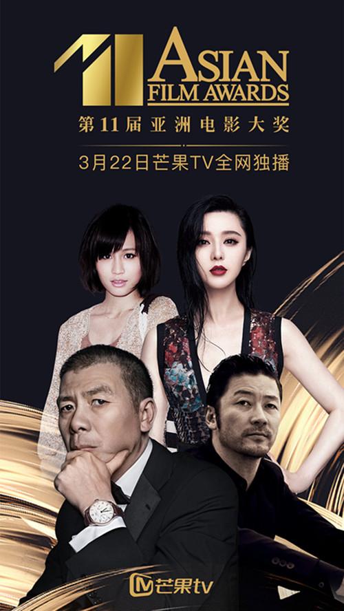 亚洲电影节预告图