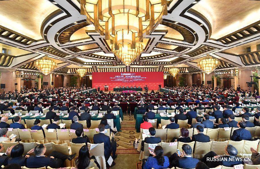 """Форум на высоком уровне """"Развитие Китая - 2017"""""""