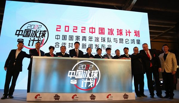 В Китае обнародовали план развития хоккея до 2020-го года