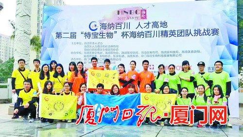 上千名人才参加第二届海纳百川精英团队挑战赛。