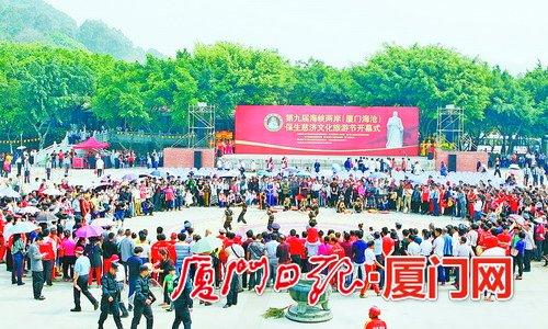 闽台非遗文化《五祖魂》表演。