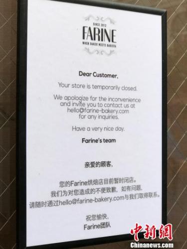 """上海""""网红""""面包店涉嫌用过期面粉 多家门店已停业"""