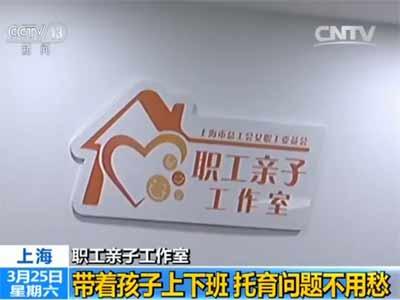 """上海:总工会在企业推""""亲子工作室"""" 上班带娃两不误"""
