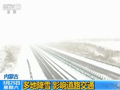 内蒙古多地降雪 影响道路交通