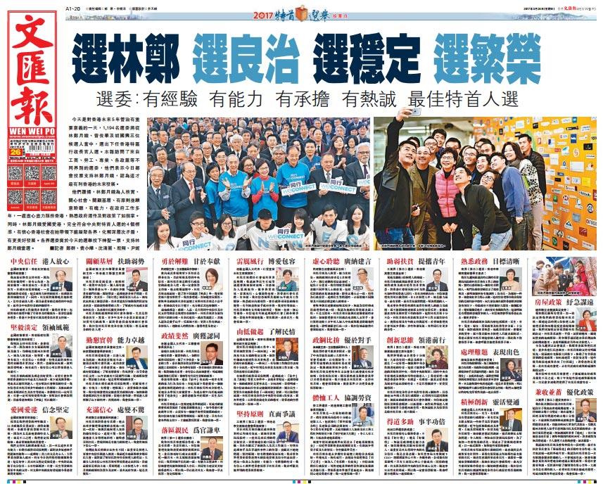 香港特区第五任行政长官选举首轮投票今举行