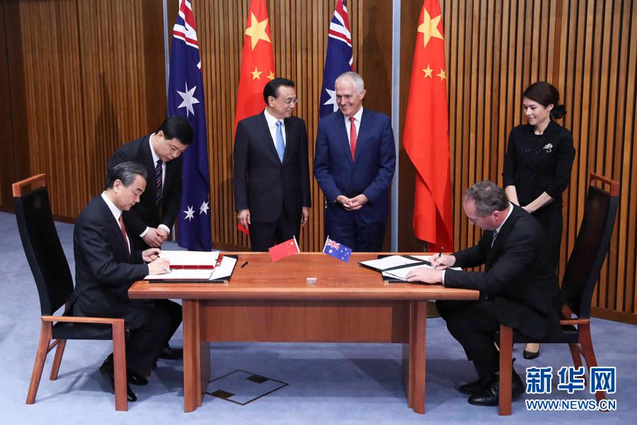Пекин и Канберра договорились о либерализации торговли