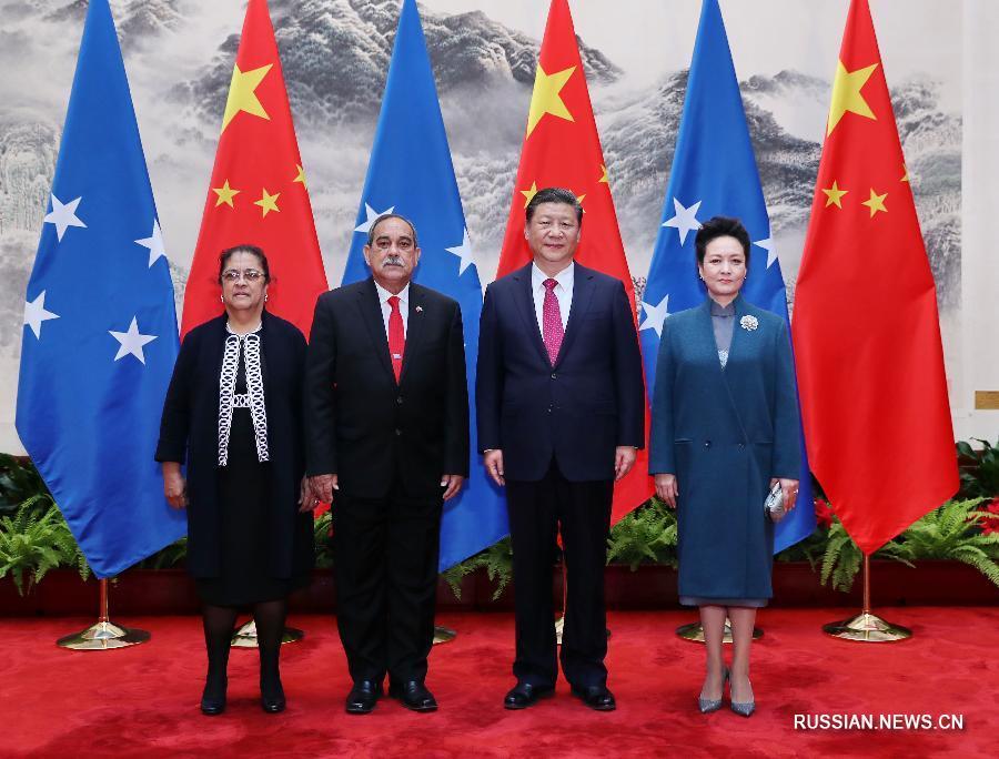 Си Цзиньпин провел переговоры с президентом Микронезии