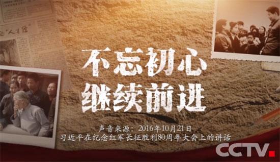 独家时政微视频《初心》24小时内阅读量破4亿
