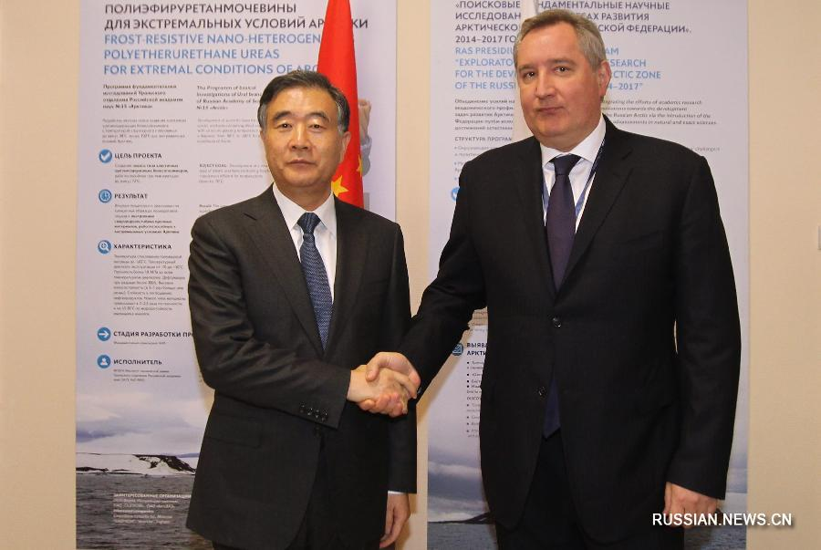 Ван Ян и вице-премьер РФ Д.Рогозин провели встречу сопредседателей китайско-российской комиссии по подготовке регулярных встреч глав правительств
