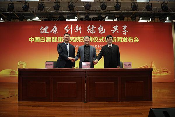 宋书玉、周庆伍与张晓堂分别代表中国酒业协会、安徽古井贡酒股份有限公司和北京工商大学签署共建协议