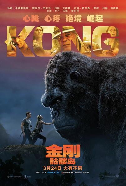 《金刚:骷髅岛》电影海报
