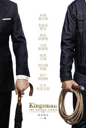 《王牌特工2》中文海报