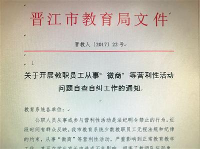 图:晋江市教育局下发的文件。