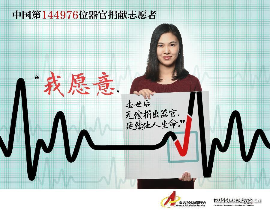 В Китае за 2016 год зарегистрировано свыше 100 тыс новых доноров органов