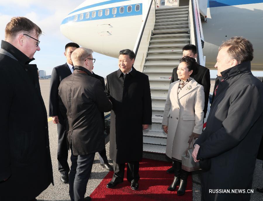 Си Цзиньпин прибыл в Финляндию с государственным визитом