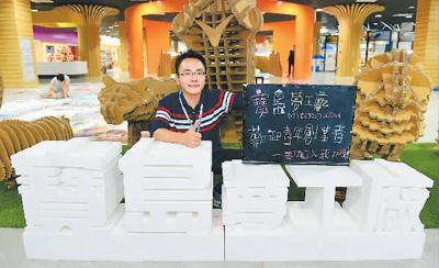 """台湾创业青年曾翊展在厦门""""宝岛梦工厂""""内展示""""青春板书""""。"""