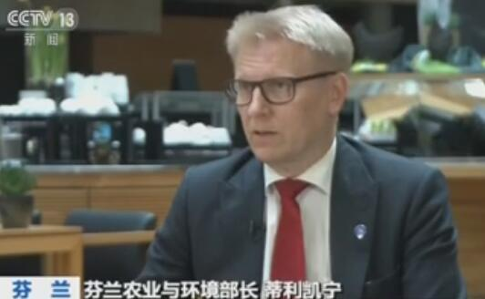 """专访芬兰农业与环境部长:""""一带一路""""上的中芬合作"""