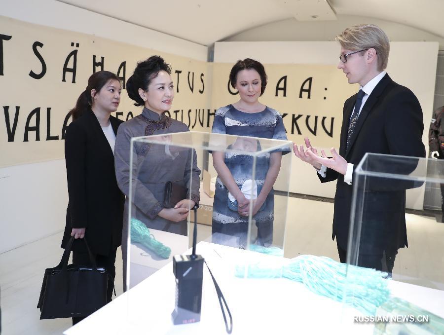 Пэн Лиюань посетила Музей дизайна в Финляндии