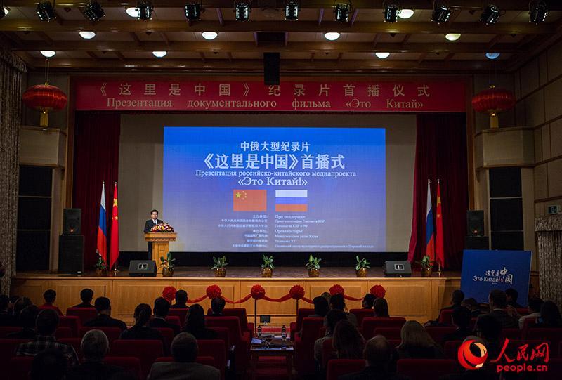 В Москве прошла презентация китайско-российского документального телесериала