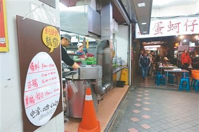 台北延三夜市处处可见招工公告。邱琼玉摄