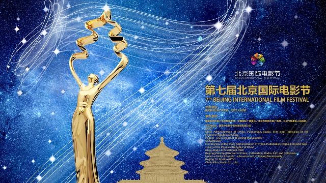 奖项将在第七届北京国际电影闭幕式上发布,并向获奖者颁发证书和奖杯.图片