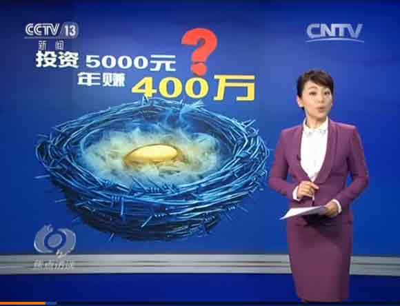 央视《焦点访谈》揭秘云数贸五行币传销