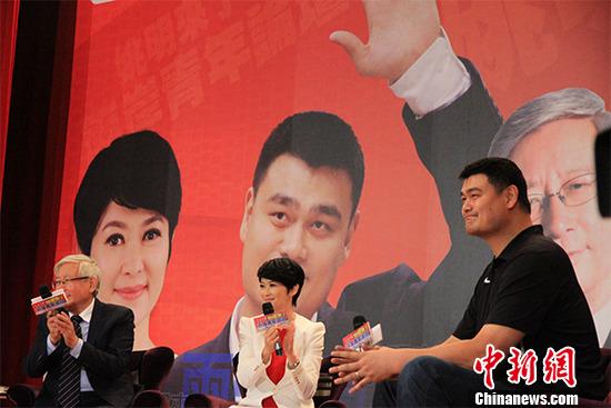 """资料图,篮球巨星姚明出席在台湾科技大学举行的""""两岸青年论坛""""。 中新社记者 徐德金 摄"""
