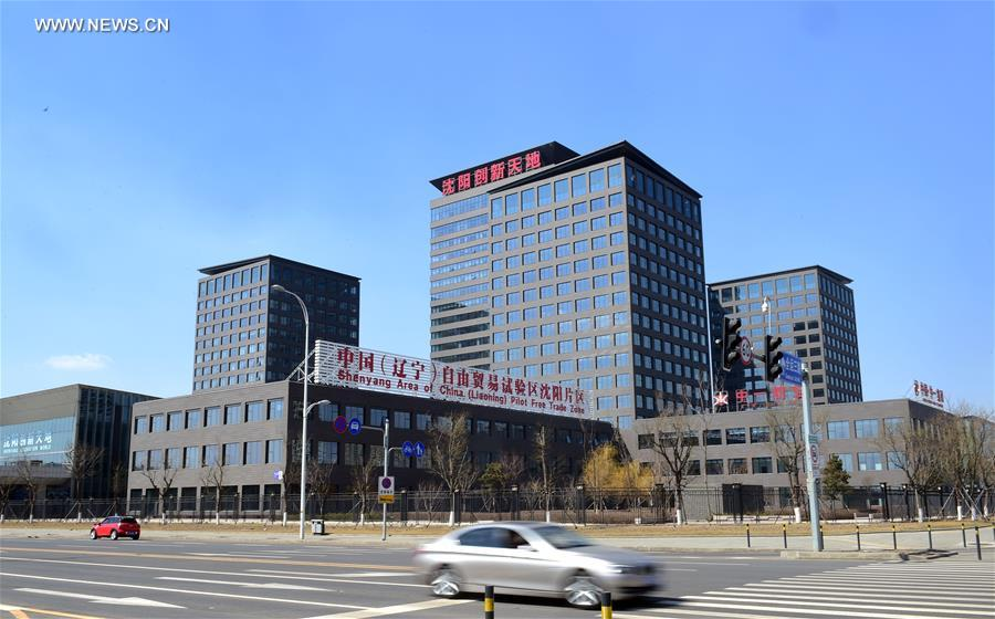 Photo taken on April 10, 2017 shows the office building of the Shenyang area of China (Liaoning) Pilot Free Trade Zone in Shenyang, capital of northeast China