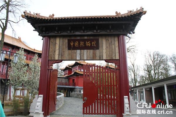 荷兰欧维汉兹动物园修建的中国熊猫馆