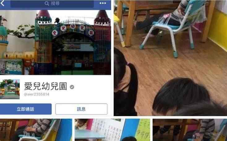 台湾一幼儿园老师将2岁幼童用胶带绑住惩罚