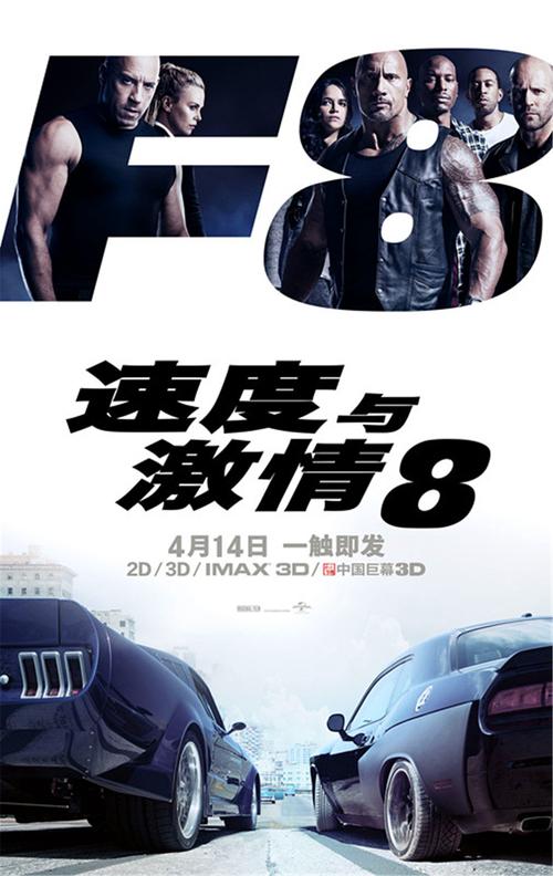 《速度与激情8》_定档海报