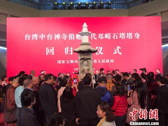 台湾中台禅寺捐赠唐代邓峪石塔塔身回归仪式16日在山西博物院举行。胡健 摄