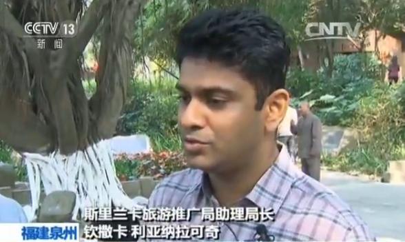 斯里兰卡旅游推广局助理局长钦撒卡·利亚纳拉可奇