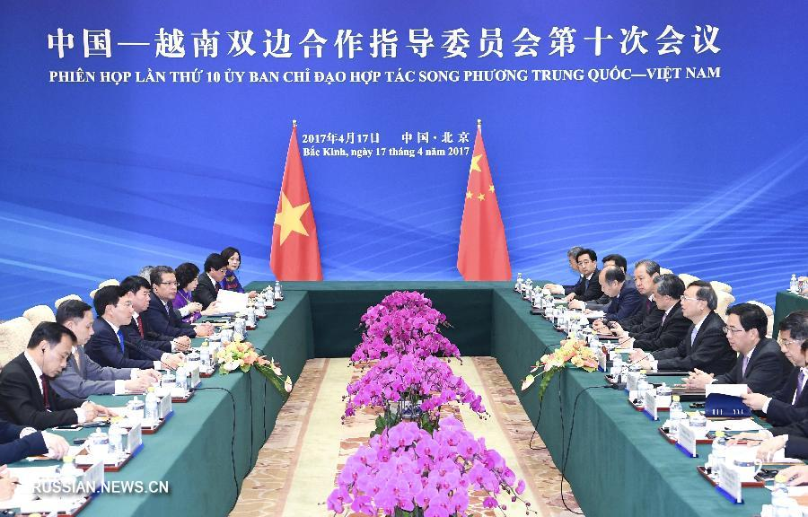В Пекине прошло 10-е заседание Китайско-вьетнамской руководящей комиссии по двустороннему сотрудничеству