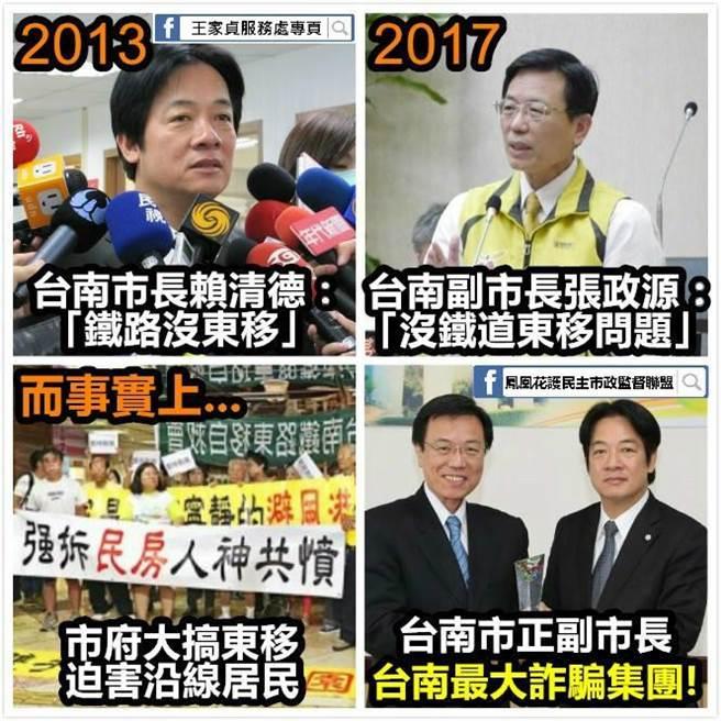 赖清德公然带头说谎,被批台南最大诈骗集团。(图片来源:台湾《中时电子报》)