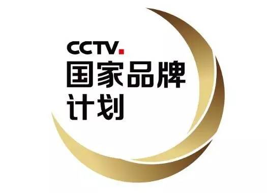 中央电视台园林范文计划画册及平面广告设计品牌设计公司发展方向国家图片