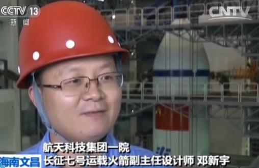 航天科技集团一院长征七号运载火箭副主任设计师 邓新宇