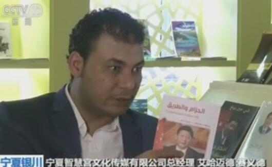 宁夏智慧宫文化传媒有限公司总经理 艾哈迈德·赛义德
