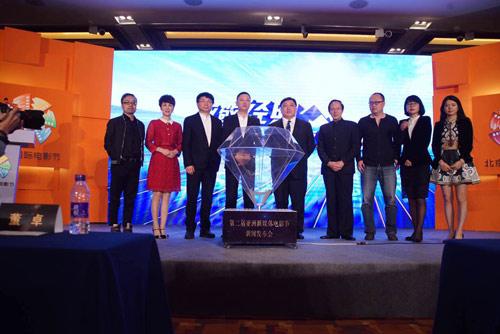 第二届亚洲新媒体电影节