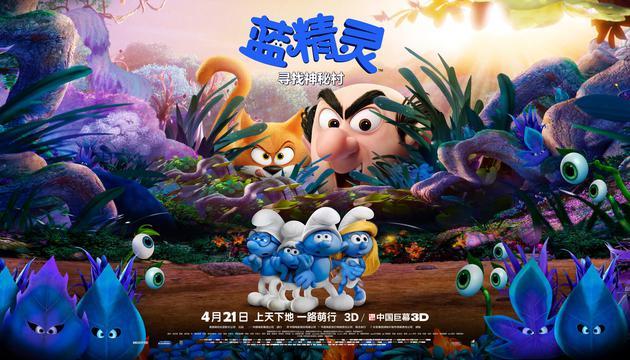 《蓝精灵:寻找神秘村》终极海报