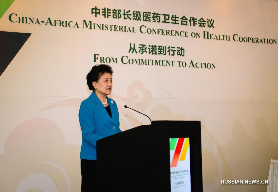 Лю Яньдун приняла участие в китайско-африканском совещании по вопросам сотрудничества в сфере медицины и здравоохранения