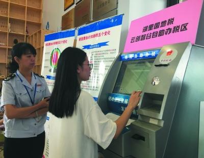 ◀ 纳税人在云创智谷的自助办税服务区体验自助办理业务。
