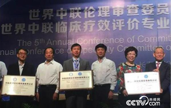 2015年9月通过世界中医药联合会伦理审查委员会认证,成为全国第一批、广东首家获得该项认证的医院。