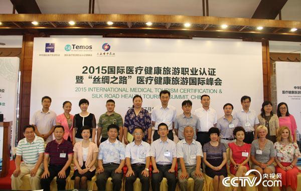 7月16-17日,三亚市中医院举办2015国际医疗健康旅游职业认证暨丝绸之路医疗健康旅游国际峰会,探索标准化发展之路。