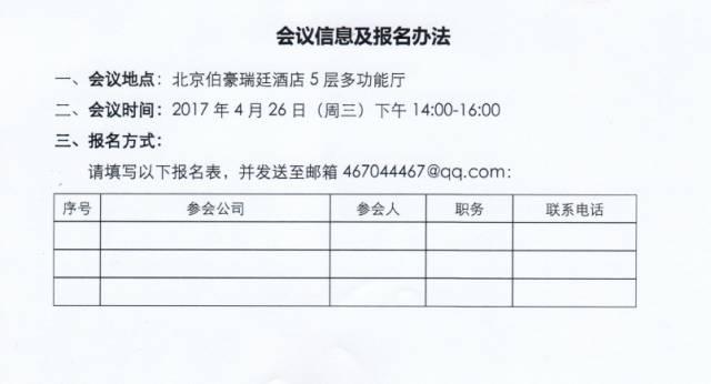 中央电视台少儿频道2017年节目资源春季推介会邀请函