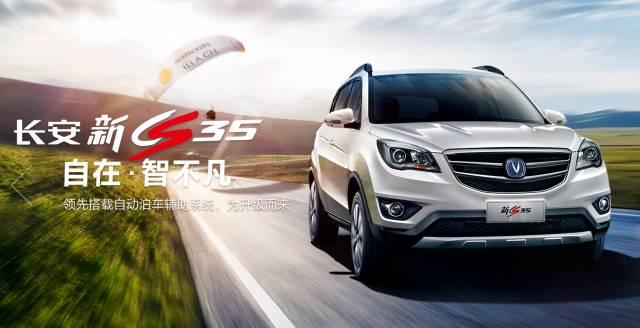 """""""国家品牌计划""""发力, 长安汽车自主品牌一季度增长11."""